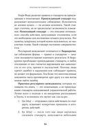Практики регулярного менеджмента. Управление исполнением, управление командой — фото, картинка — 5