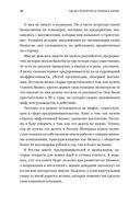 Как все испортить и разорить бизнес. 13 мифов об управлении бизнесом в России — фото, картинка — 4