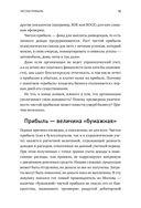 Как все испортить и разорить бизнес. 13 мифов об управлении бизнесом в России — фото, картинка — 7