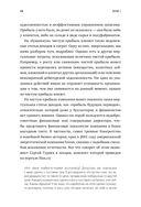 Как все испортить и разорить бизнес. 13 мифов об управлении бизнесом в России — фото, картинка — 8