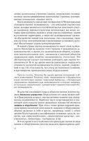 Теория оценки стоимости — фото, картинка — 12