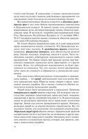 Теория оценки стоимости — фото, картинка — 14