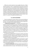 Теория оценки стоимости — фото, картинка — 15