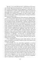 Матильда Кшесинская. Главная тайна дома Романовых — фото, картинка — 11