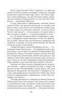 Матильда Кшесинская. Главная тайна дома Романовых — фото, картинка — 14