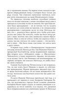 Матильда Кшесинская. Главная тайна дома Романовых — фото, картинка — 15