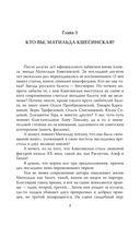 Матильда Кшесинская. Главная тайна дома Романовых — фото, картинка — 3