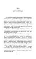 Матильда Кшесинская. Главная тайна дома Романовых — фото, картинка — 6