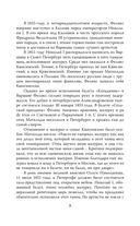 Матильда Кшесинская. Главная тайна дома Романовых — фото, картинка — 7