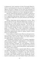 Матильда Кшесинская. Главная тайна дома Романовых — фото, картинка — 9