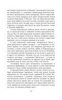 Матильда Кшесинская. Главная тайна дома Романовых — фото, картинка — 10