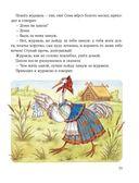 Самые любимые русские сказки — фото, картинка — 11