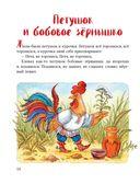 Самые любимые русские сказки — фото, картинка — 14