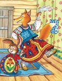 Самые любимые русские сказки — фото, картинка — 7