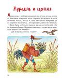 Самые любимые русские сказки — фото, картинка — 10