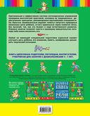 Логопедические упражнения — фото, картинка — 12