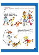 Логопедические упражнения — фото, картинка — 2