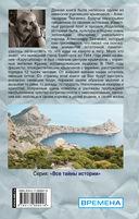 Крымчаки. Подлинная история людей и полуострова — фото, картинка — 1