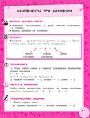 Решаем примеры. 1-4 классы — фото, картинка — 10