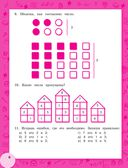 Решаем примеры. 1-4 классы — фото, картинка — 5