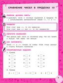 Решаем примеры. 1-4 классы — фото, картинка — 8