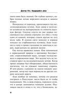 Доктор Кто. Крадущийся ужас — фото, картинка — 10