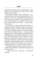 Доктор Кто. Крадущийся ужас — фото, картинка — 11
