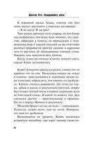 Доктор Кто. Крадущийся ужас — фото, картинка — 12