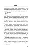 Доктор Кто. Крадущийся ужас — фото, картинка — 13