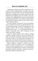 Доктор Кто. Крадущийся ужас — фото, картинка — 14
