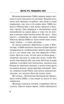 Доктор Кто. Крадущийся ужас — фото, картинка — 6