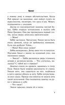 Доктор Кто. Крадущийся ужас — фото, картинка — 7