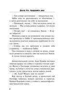 Доктор Кто. Крадущийся ужас — фото, картинка — 8