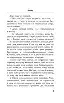 Доктор Кто. Крадущийся ужас — фото, картинка — 9