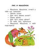 Сказки о животных — фото, картинка — 4