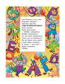 Азбука. Тетрадь для занятий с детьми 6–7 лет — фото, картинка — 3