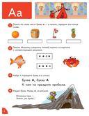 Азбука. Тетрадь для занятий с детьми 6–7 лет — фото, картинка — 4