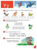 Азбука. Тетрадь для занятий с детьми 6–7 лет — фото, картинка — 5