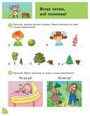 Азбука. Тетрадь для занятий с детьми 6–7 лет — фото, картинка — 6