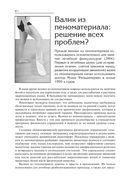 Упражнения c гимнастическим валиком — фото, картинка — 4