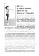 Упражнения c гимнастическим валиком — фото, картинка — 6