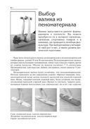 Упражнения c гимнастическим валиком — фото, картинка — 8