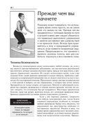 Упражнения c гимнастическим валиком — фото, картинка — 10