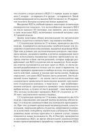 Высшая математика. Теория и задачи. В пяти частях. Часть 1 — фото, картинка — 6