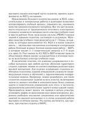Высшая математика. Теория и задачи. В пяти частях. Часть 1 — фото, картинка — 7