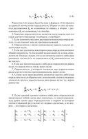 Высшая математика. Теория и задачи. В пяти частях. Часть 1 — фото, картинка — 11