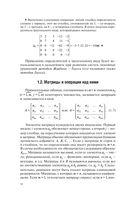 Высшая математика. Теория и задачи. В пяти частях. Часть 1 — фото, картинка — 14