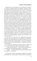 Гримм. Ледяное прикосновение — фото, картинка — 12