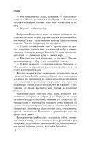 Гримм. Ледяное прикосновение — фото, картинка — 9