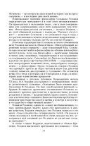 От Достоевского до Бердяева. Размышления о судьбах России — фото, картинка — 11